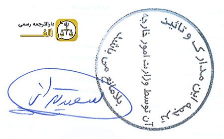 مهر ترجمه رسمی مدارک تحصیلی