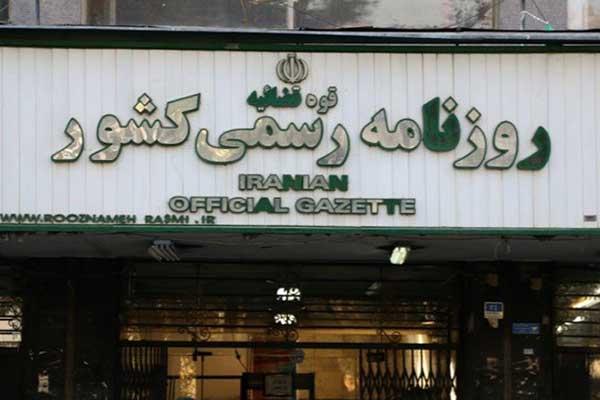 ترجمه رسمی روزنامه رسمی آگهی ثبت و تغییرات