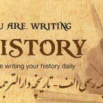تاریخچه دارالترجمه رسمی در ایران - ترجمه رسمی