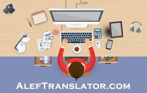 شغل مترجمی - مترجم رسمی