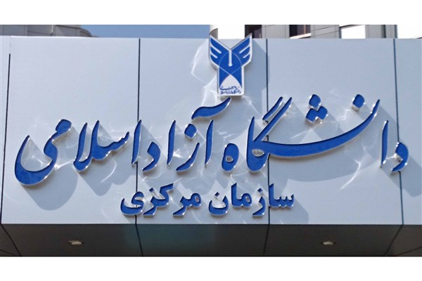 دانشگاه آزاد اسلامی