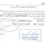 مهر تایید مدارک سفارت ایران برای ترکیه