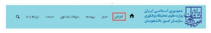 پیگیری وضعیت درخواست تایید مدارک دانشگاهی