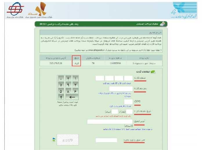 پرداخت هزینه تایید مدارک تحصیلی وزارت علوم