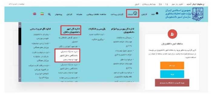 ثبت درخواست خدمت تایید مدارک دانشگاهی در سامانه سجاد