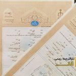ترجمه رسمی سند ملکی چگونه است؟
