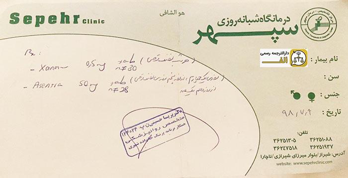 ترجمه رسمی نسخه پزشک یا گواهی پزشکی
