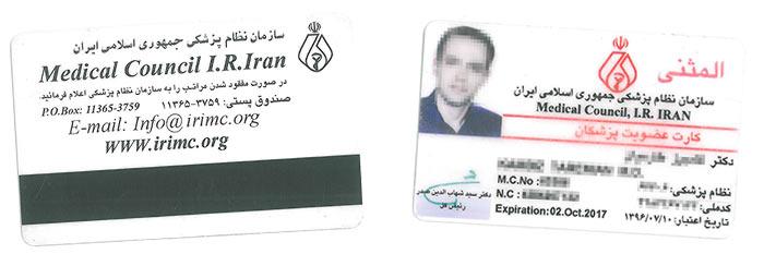 ترجمه رسمی کارت نظام پزشکی