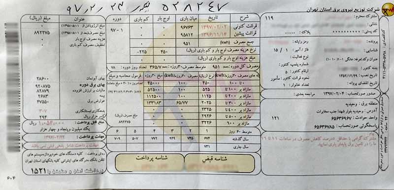 ترجمه رسمی قبض آب، برق، تلفن، مالیات
