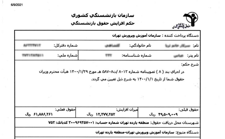 ترجمه رسمی حکم بازنشستگی