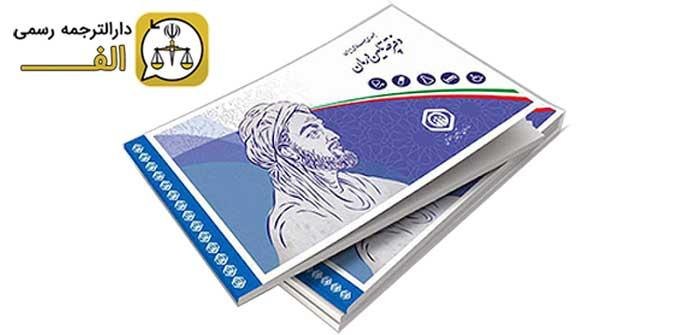 ترجمه رسمی دفترچه بیمه